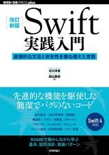 [表紙][改訂新版]Swift実践入門 ── 直感的な文法と安全性を兼ね備えた言語