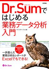 [表紙]Dr.Sumではじめる業務データ分析入門