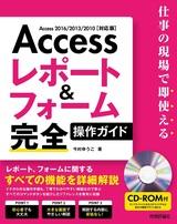 [表紙]Access レポート&フォーム 完全操作ガイド 〜仕事の現場で即使える