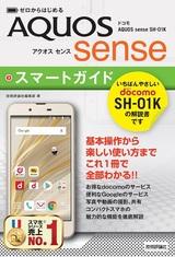 [表紙]ゼロからはじめる ドコモ AQUOS sense SH-01K スマートガイド