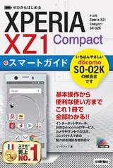 [表紙]ゼロからはじめる ドコモ Xperia XZ1 Compact SO-02K スマートガイド