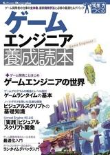 [表紙]ゲームエンジニア養成読本