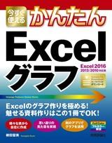 [表紙]今すぐ使えるかんたん Excelグラフ[Excel 2016/2013/2010対応版]