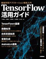 [表紙]TensorFlow活用ガイド[機械学習アプリケーション開発入門]