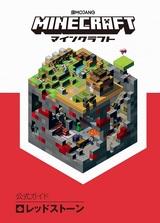 [表紙]Minecraft(マインクラフト)公式ガイド レッドストーン