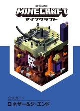 [表紙]Minecraft(マインクラフト)公式ガイド ネザー&ジ・エンド