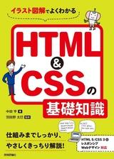 [表紙]イラスト図解でよくわかる HTML&CSSの基礎知識