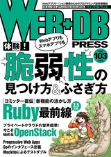 [表紙]WEB+DB PRESS Vol.103