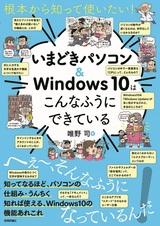 [表紙]根本から知って使いたい! いまどきパソコン&Windows10はこんなふうにできている