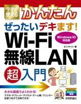 [表紙]今すぐ使えるかんたん ぜったいデキます! Wi-Fi 無線LAN 超入門