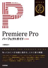 [表紙]Premiere Pro パーフェクトガイド[CC対応版]