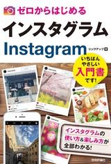 [表紙]ゼロからはじめる インスタグラム Instagram