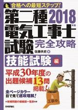 [表紙]2018年版 第二種電気工事士試験 完全攻略 技能試験編