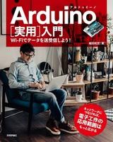 [表紙]Arduino[実用]入門 ―Wi-Fiでデータを送受信しよう!