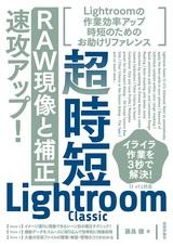 [表紙]超時短Lightroom Classic「RAW現像と補正」速攻アップ!