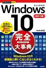 [表紙]今すぐ使えるかんたんPLUS+ Windows 10 完全大事典 改訂2版