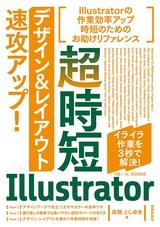 [表紙]超時短Illustrator「デザイン&レイアウト」速攻アップ!