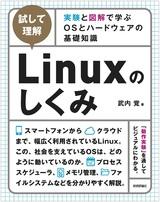 [表紙][試して理解]Linuxのしくみ ~実験と図解で学ぶOSとハードウェアの基礎知識