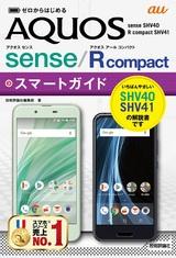 [表紙]ゼロからはじめる au AQUOS sense SHV40/R compact SHV41 スマートガイド