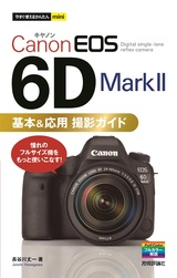 [表紙]今すぐ使えるかんたんmini Canon EOS 6D Mark II 基本&応用 撮影ガイド