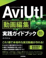 [表紙]AviUtl 動画編集 実践ガイドブック
