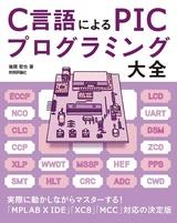 [表紙]C言語による PICプログラミング大全