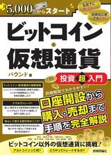 [表紙]月5,000円からスタート ビットコイン・仮想通貨 投資超入門