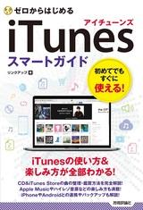 [表紙]ゼロからはじめる iTunes スマートガイド