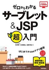 [表紙]ゼロからわかる サーブレット&JSP超入門