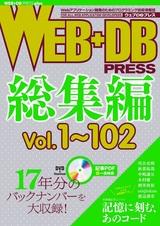 [表紙]WEB+DB PRESS総集編 [Vol.1~102]