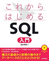 [表紙]これからはじめる SQL 入門