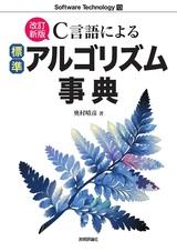 [表紙][改訂新版]C言語による標準アルゴリズム事典
