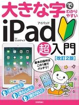 [表紙]大きな字でわかりやすい iPad アイパッド 超入門[改訂2版]