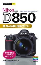 [表紙]今すぐ使えるかんたんmini Nikon D850 基本&応用 撮影ガイド
