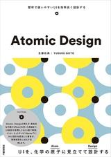 [表紙]Atomic Design ~堅牢で使いやすいUIを効率良く設計する