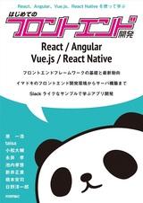 [表紙]React,Angular,Vue.js,React Nativeを使って学ぶ はじめてのフロントエンド開発