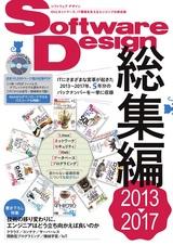 [表紙]Software Design総集編【2013~2017】