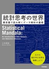 [表紙]統計思考の世界  ~曼荼羅で読み解くデータ解析の基礎