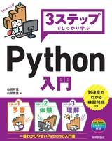 [表紙]3ステップでしっかり学ぶ Python 入門