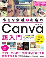[表紙]小さな会社&お店の Canva超入門 ~お洒落で目を引くチラシ・ポスター・名刺・ポストカードを無料で作る本