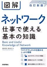 [表紙]図解 ネットワーク 仕事で使える基本の知識[改訂新版]