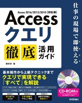 [表紙]Access クエリ 徹底活用ガイド ~仕事の現場で即使える