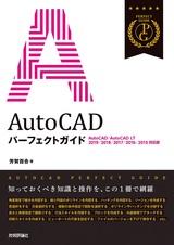 [表紙]AutoCAD パーフェクトガイド[AutoCAD/AutoCAD LT 2019/2018/2017/2016/2015対応版]