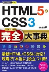 [表紙]今すぐ使えるかんたんPLUS+ HTML