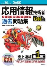 [表紙]平成30年度【秋期】応用情報技術者 パーフェクトラーニング過去問題集