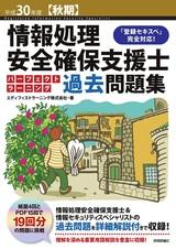 [表紙]平成30年度【秋期】情報処理安全確保支援士 パーフェクトラーニング過去問題集