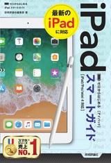 [表紙]ゼロからはじめる iPad スマートガイド