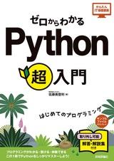 [表紙]ゼロからわかる Python超入門