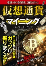[表紙]専用マシンを自作して掘りまくれ! 仮想通貨マイニング パーフェクトガイド