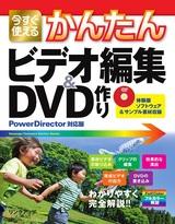[表紙]今すぐ使えるかんたん ビデオ編集&DVD作り [PowerDirector対応版]